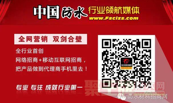 """2021聚王牌防水大平台:""""线下+线上""""全面助力防水企业招商!"""