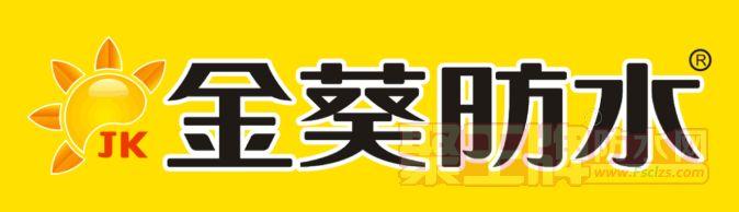 """""""百年建筑,百年防水""""金葵防水4大优势,加盟流程、条件、支持!"""