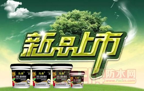 新品推荐SBS液体卷材招商︱马鼎SBS液体卷材怎么样