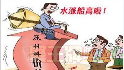 防水材料涨价.jpg