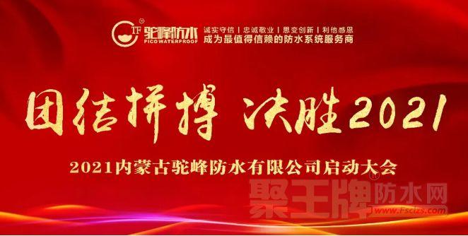 """""""团结拼搏,决胜2021""""驼峰防水西北运营中心启动大会圆满召开"""