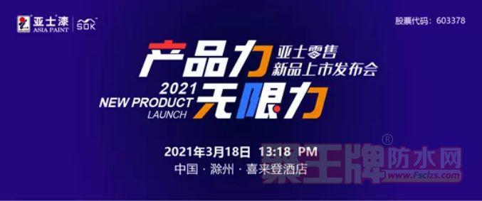 【官宣】2021亚士零售新品发布 为代理商生意创造无限可能