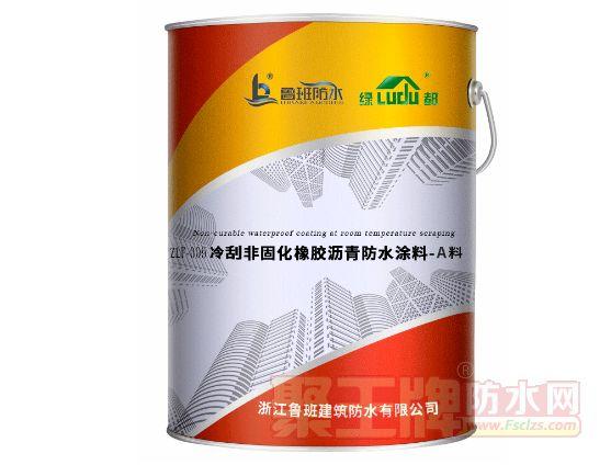 防水材料知多少——冷刮非固化橡胶沥青防水涂料丨鲁班产品