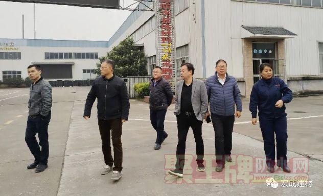 热烈欢迎浙江建筑防水协会领导莅临宏成建材指导