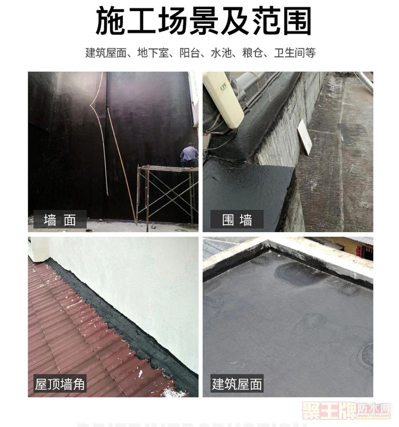 屋面防水用新型液体卷材,液体卷材相比传统卷材具有哪些优势