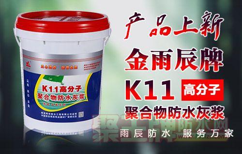 雨辰防水材料新品上市:金雨辰牌K11高分子聚合物防水灰浆