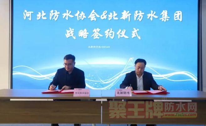 北新防水集团与河北省防水协会签订战略合作协议