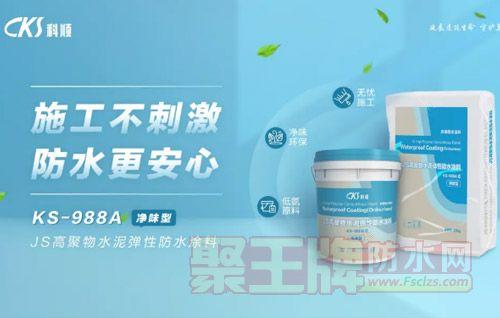 施工无异味,KS-988A净味型 科顺JS防水涂料上市