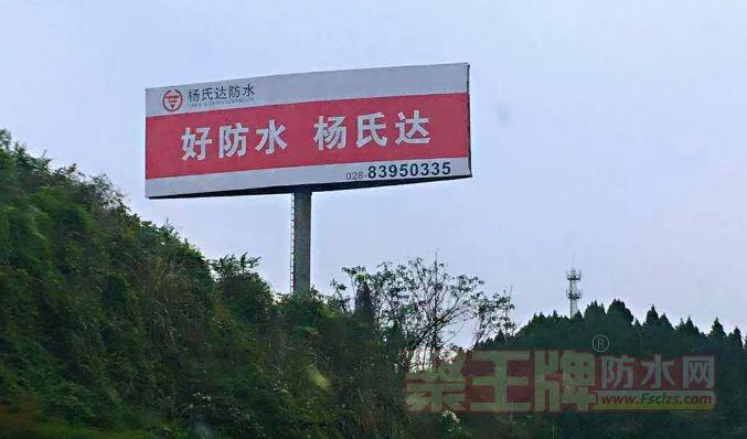 """成南高速向东65KM""""好防水 杨氏达"""""""