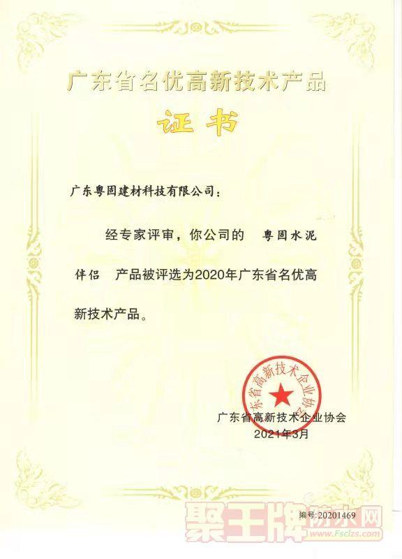 粤固水泥伴侣认定2020年广东省名优高新技术产品
