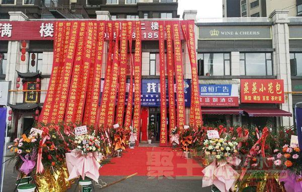 聚王牌喜报:青龙都匀体验店盛大开业,蓄力开启全新征程