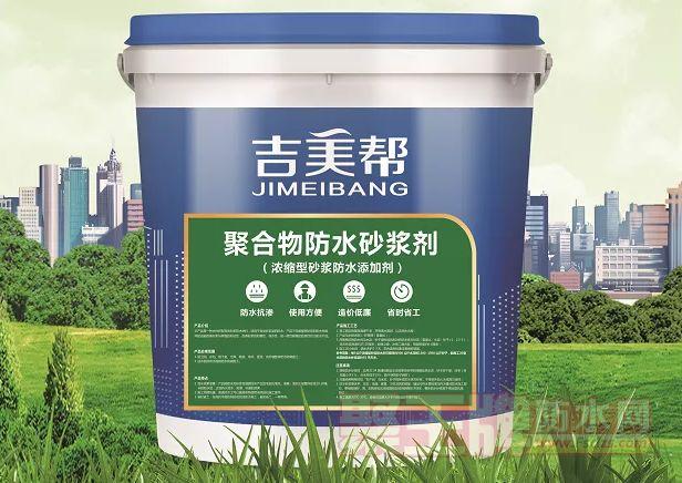 聚合物防水砂浆剂 (浓缩型砂浆防水添加剂)隆重上市