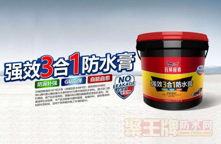 防水膏可以用什么代替?百威固盾强效3合1防水膏怎么样?