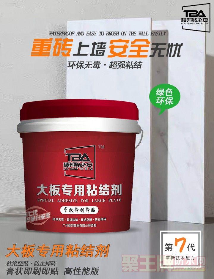 广州楼邦膏状背胶厂家:膏状瓷砖背胶时代已经来临!