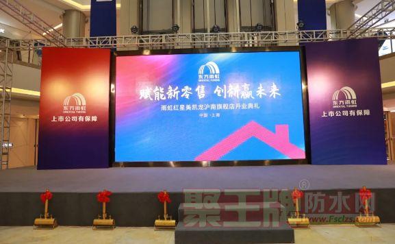雨虹沪南旗舰店新店开业|上海红星美凯龙沪南路旗舰店盛大开业