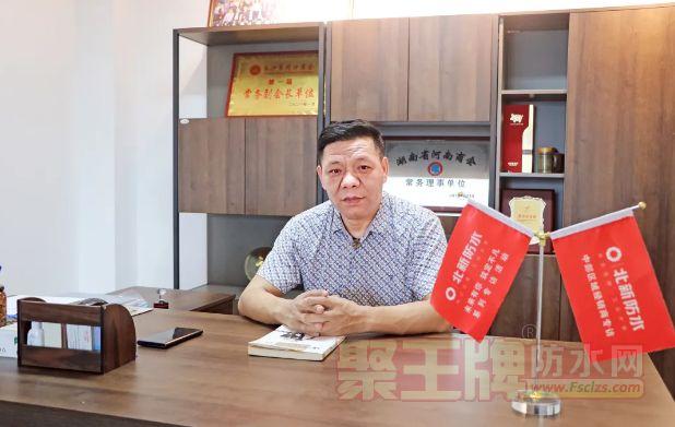 北新防水优秀经销商曹海斌:品牌信任,使命共担!