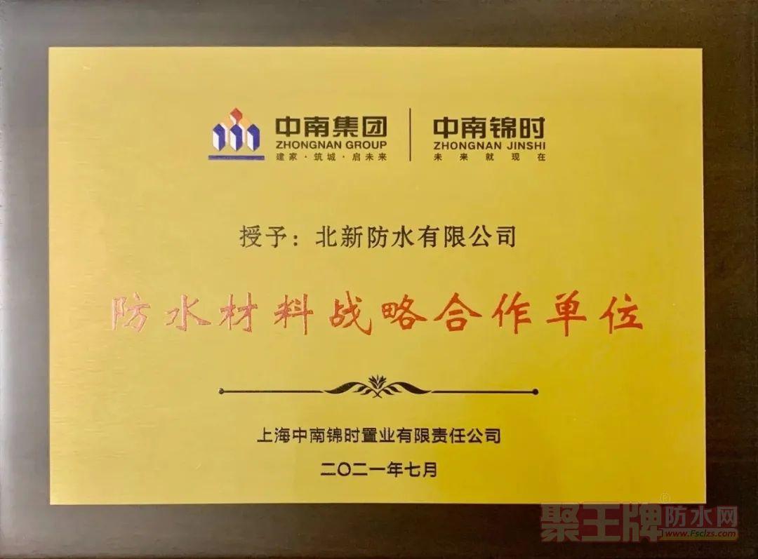 """北新防水获评""""中南锦时2021年度防水材料战略合作单位"""""""