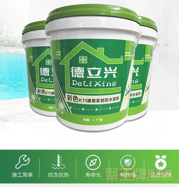 厨卫浴防水材料k11德立兴厂家供应k11防水涂料聚合物防水浆料批发