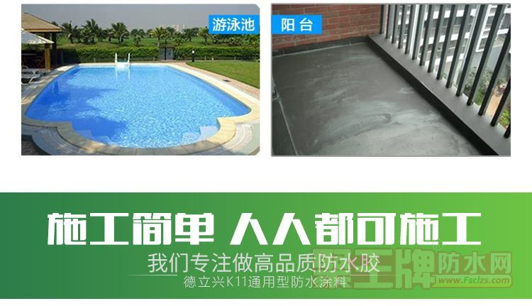 JS防水涂料室外德立兴聚合物水泥基屋顶外墙内卫生间复合布漏材料