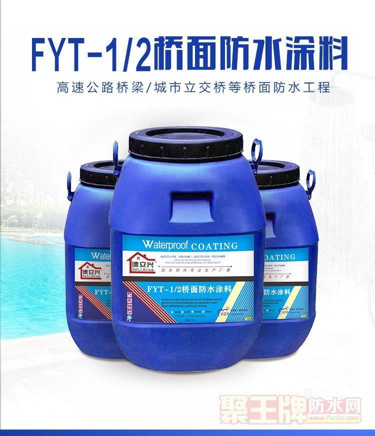 德立兴防水纳米渗透防水剂,纳米渗透防水剂价格,纳米渗透防水剂的