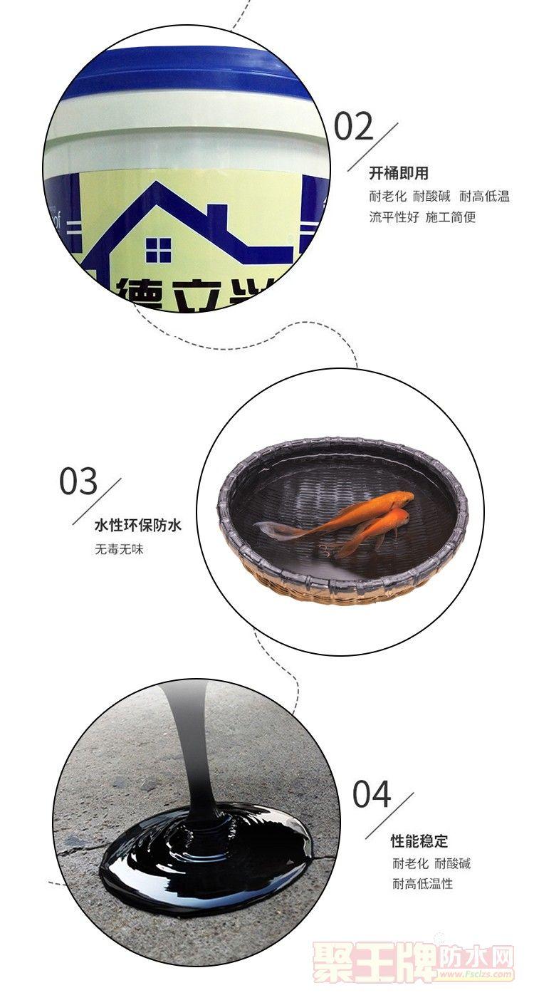 聚氨酯水性德立兴防水抗开裂广州厂家直销水性聚氨酯德立兴防水材料成膜滴水不漏