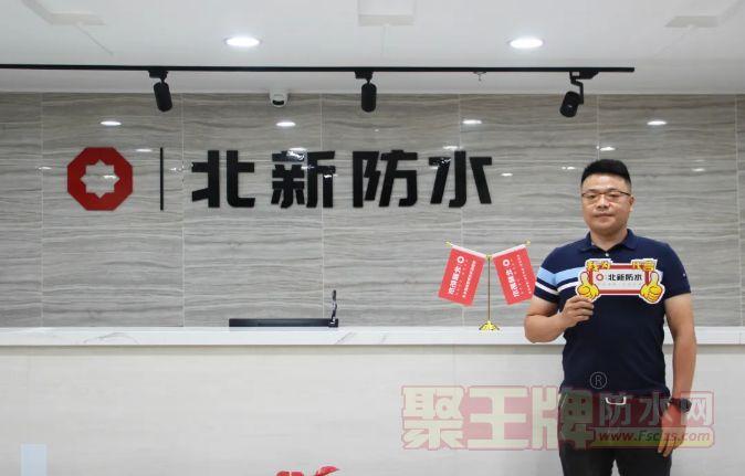 敢做第一个吃螃蟹的人 这就是北新防水(四川区域)经销商史宗毅。