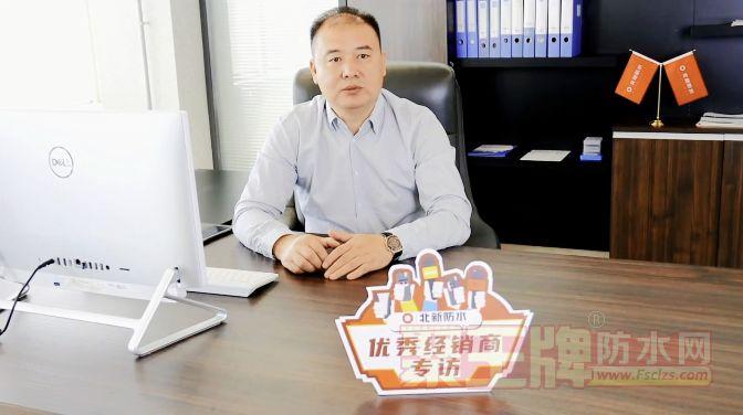 向新而行 共赢未来|北新防水专访东北区域优秀经销商――赵德广