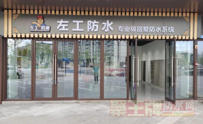 热烈庆祝【左工防潮全国连锁29店】在成都市高新区益州大道188号隆重开业!