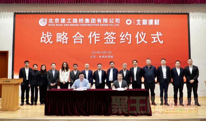 北新建材与北京建工路桥集团签署战略合作协议