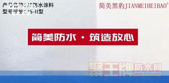 央视宣传品牌:简美防水登陆中央电视台cctv7频道啦!!