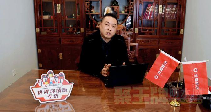 向新而行 共赢未来|北新防水专访东北区域优秀经销商——刘兆鑫