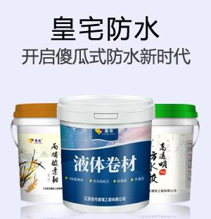 江苏皇宅建筑工程有限公司