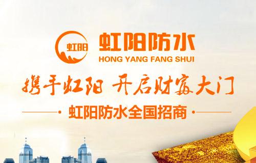 广东虹阳防水科技有限公司