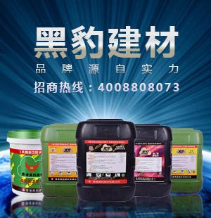 广州黑豹防水建材有限公司