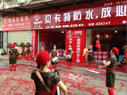 热烈祝贺湖南株洲贝卡特防水旗舰店开业大吉。祝:生意兴隆!