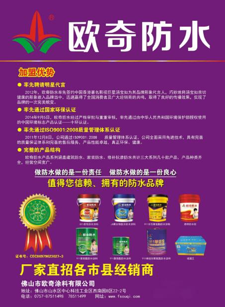 广东防水十大品牌招商