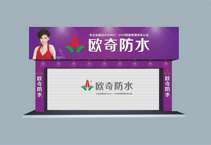 广东防水著名品牌