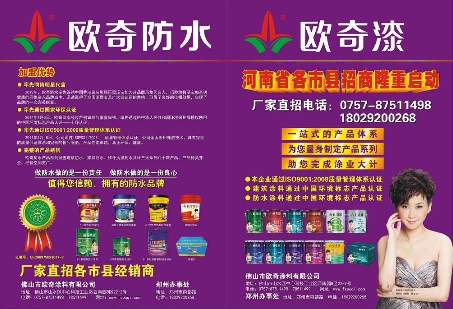 2015十大防水品牌代理