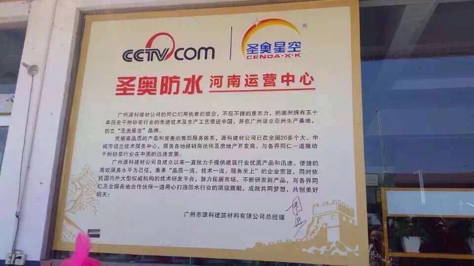 广东圣奥防水集团(河南分厂建立)打造北方一代防水涂料第一品牌