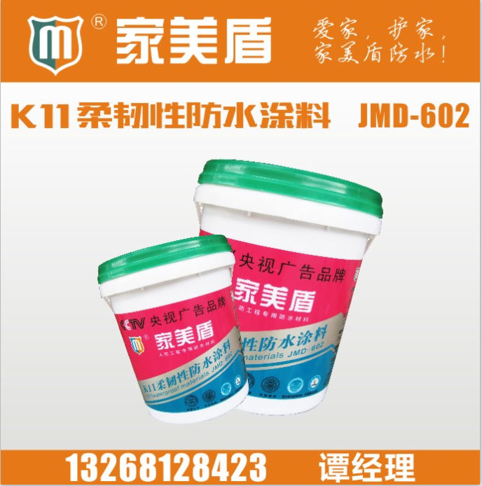 家美盾防水 德高柔韧性k11防水涂料的使用寿命有多长 家美盾品牌资讯图片