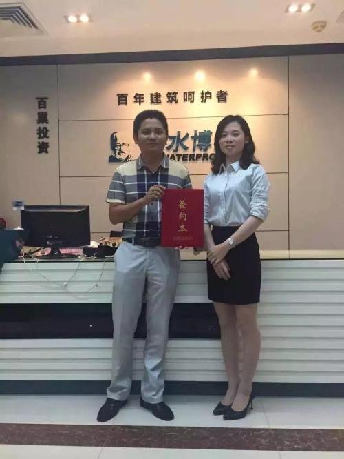 热烈祝贺海南三亚加盟防水博士!