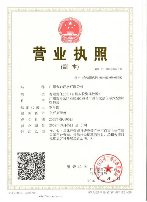 广州火仑建材有限公司耐博士防水