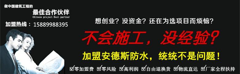广州安德斯防水建材有限公司