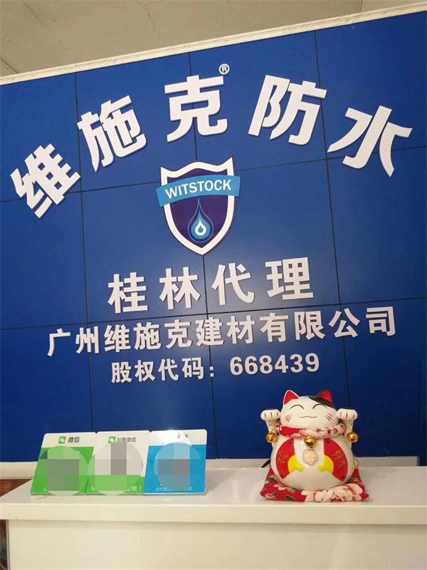 【代理商风采】广西桂林陶总开业大吉!