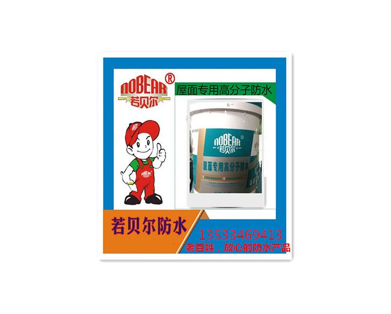 液体卷材、广州液体卷材防水、广州液体卷材选若贝尔