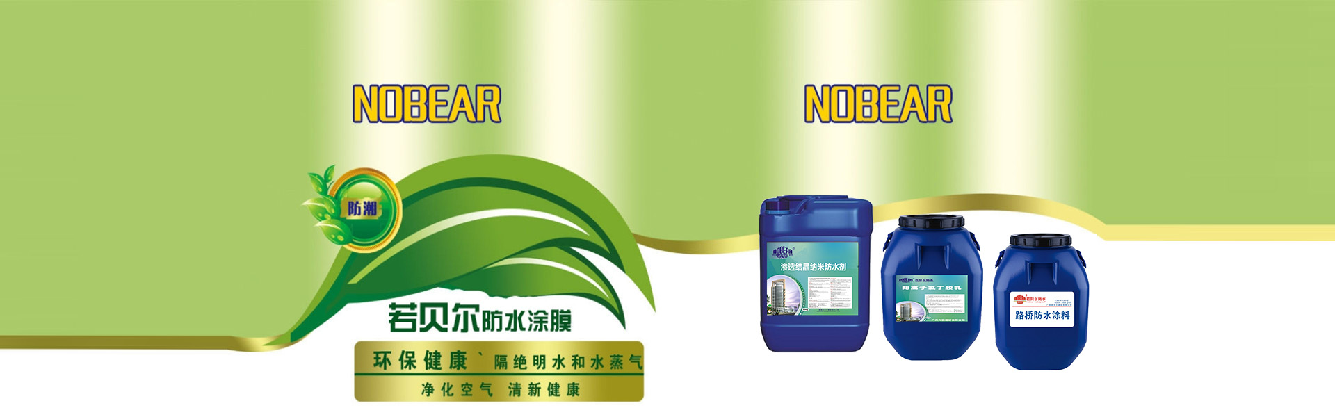 液体卷材――选若贝尔911液体卷材,量大从优 广州若贝尔高分子液体卷材