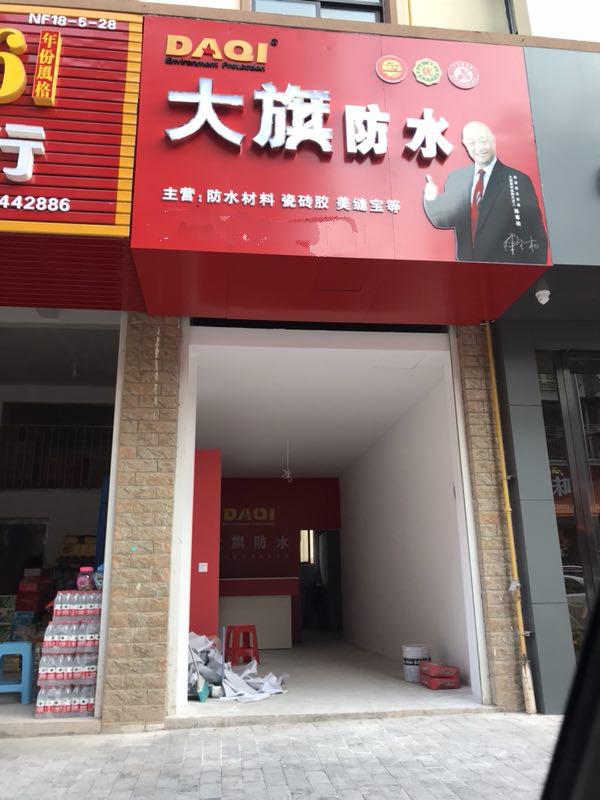 抚州南丰防水材料店:大旗防水抚州南丰店准备开业!