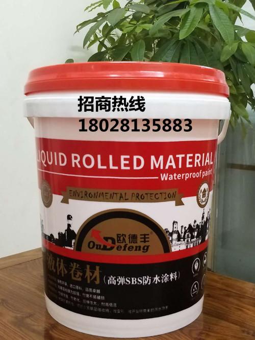 中国第一液体卷材生产厂家批发直销18028135883