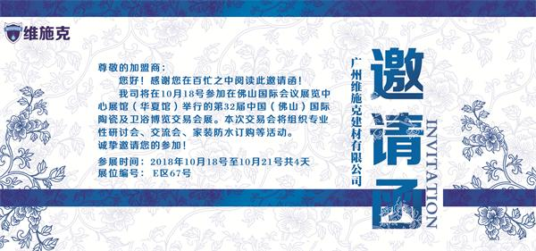 【参展通知】10月18-21日,维施克与您相约佛山!