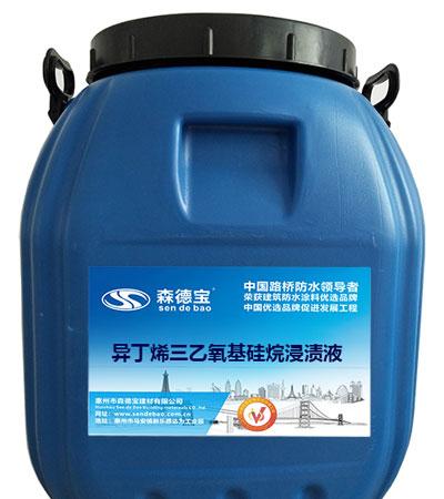 异丁烯三乙氧基硅烷浸渍液海港码头混凝土防护涂料